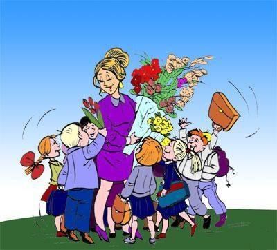 Поздравления администрации ко дню учителя