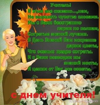 Новые открытки и картинки в День Учителя (15 фото)