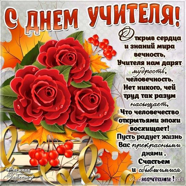 Поздравления с днем учителя татарстан