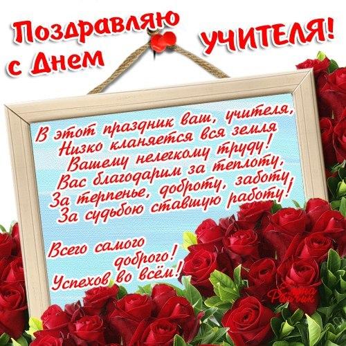 День учителя поздравление от подруги