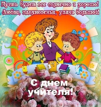 Открытки и картинки в День Учителя (15 фото)