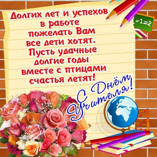 Поздравления к дню учителя большой