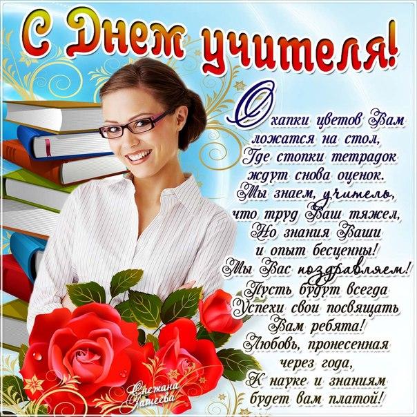 Поздравление первой учительнице с днем учителя
