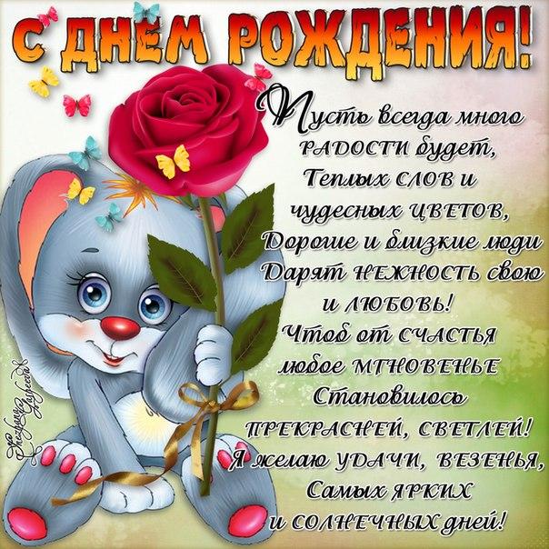 http://bygaga.com.ua/uploads/posts/2016-08/1470668834_krasivye-kartinki-i-otkrytki-v-den-rozhdeniya-79.jpg