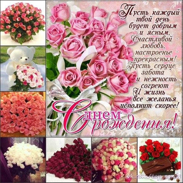 Прикольные поздравления с днем рождения за цветы