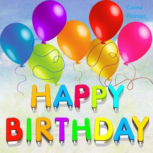 Поздравление с днем рождения на английском языке учителю английского языка на