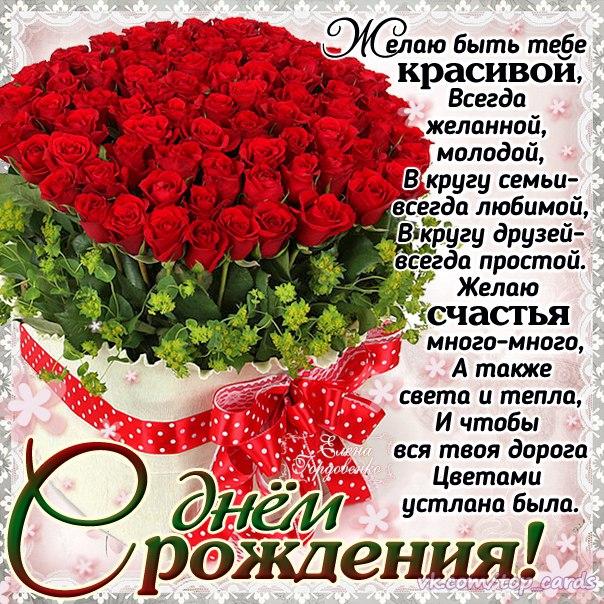 Поздравления с днем рождения своими словами дорогому человеку
