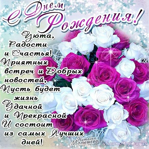 Поздравления с днем рождения женщине цветы картинка
