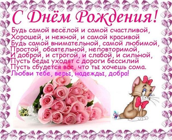 Поздравления с юбилеем 30 племяннице