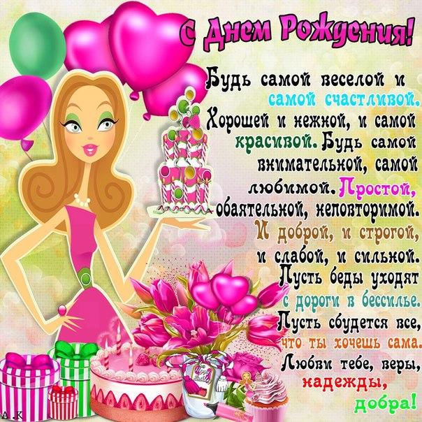 Поздравление с днем рождения девушке сестре мужа