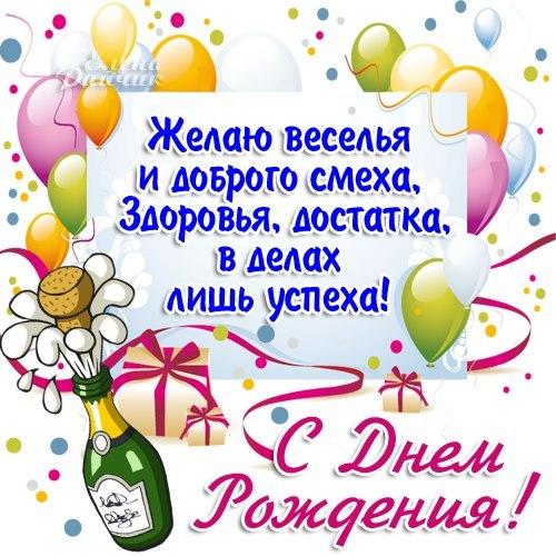 Прикольные поздравления с днем рождения другу по смс