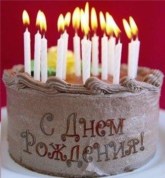 Поздравления в картинках на День Рождения (30 фото)