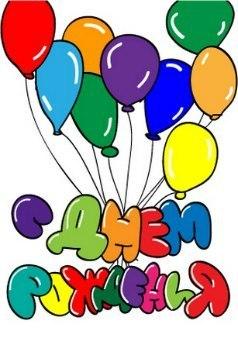 Прикольные фото с поздравлениями на день рождения фото 250