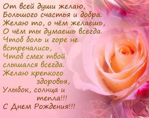 Поздравления с днем рождения красивыми словами девушке