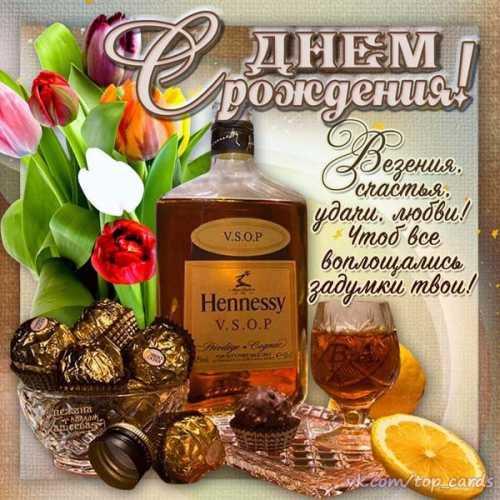МиХ@лы4,С Днём Рождения!!! 1474722593_krasivye-kartinki-i-otkrytki-v-den-rozhdeniya-389