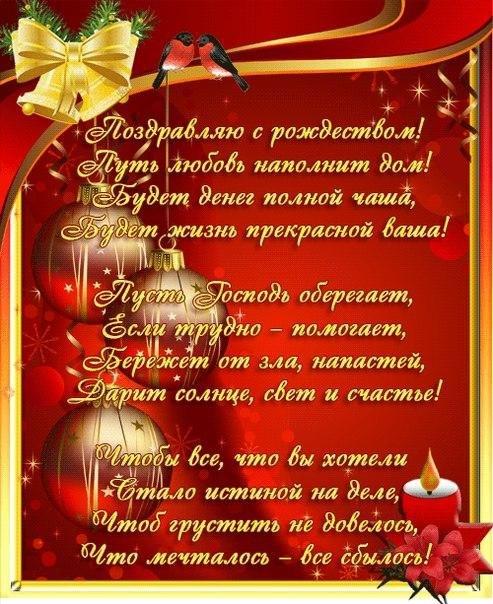 Поздравления с рождеством подруге и другу