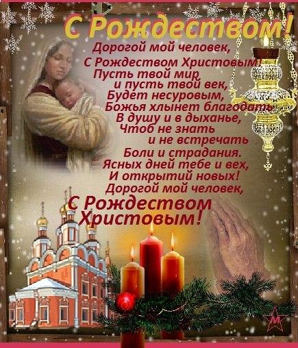 С рождеством поздравления жизни