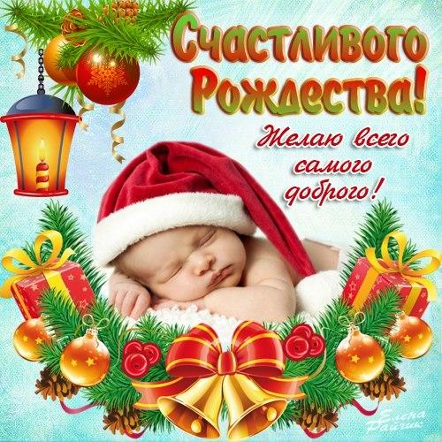 Поздравление с рождеством прикольное картинки