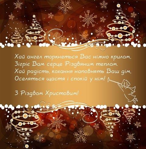 Короткие поздравления на рождество на украинском языке