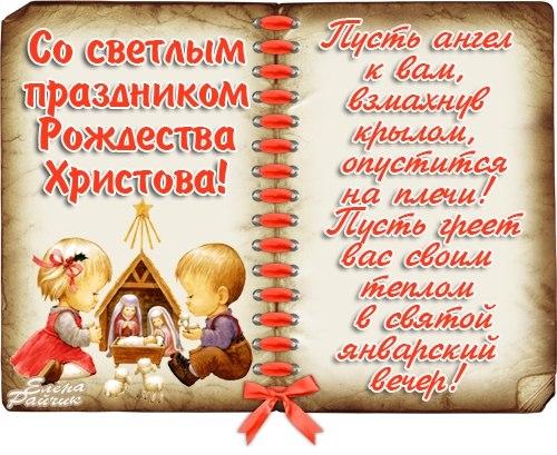 Картинки с поздравлениями рождества христова