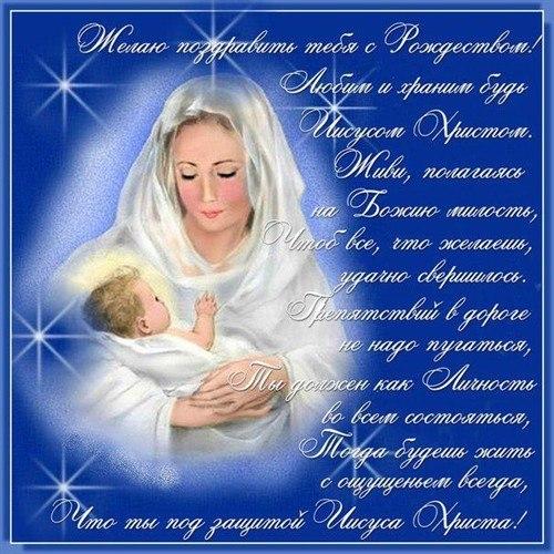 Сыну с рождеством поздравления