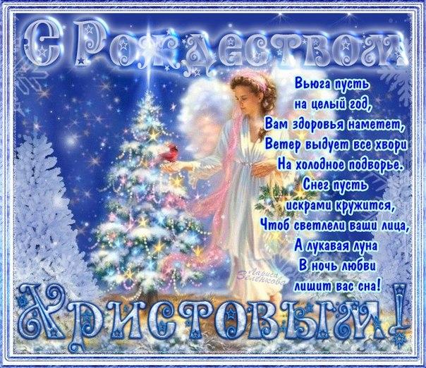 Поздравления для кумовьев с рождеством