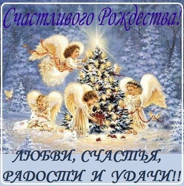 рождественские открытки с поздравлениями бесплатно скачать