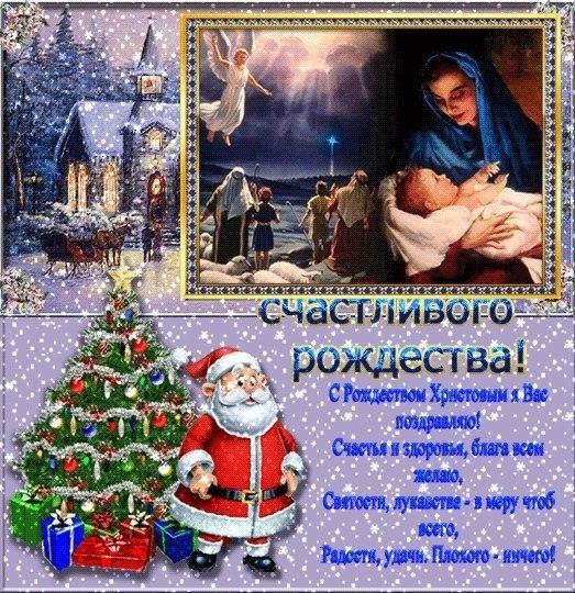 Поздравления с рождество внуку