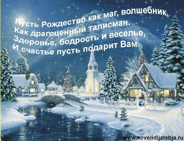 Стихи поздравления с рождеством христовым в стихах фото 604