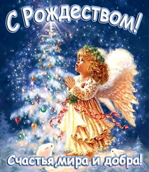 Поздравления с рождеством добра мира