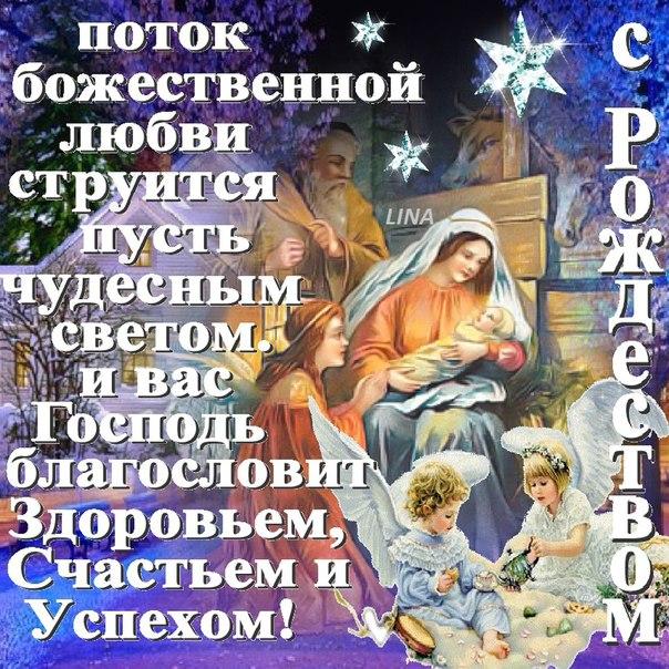 Христианские поздравления с рождеством христовым своими словами 63