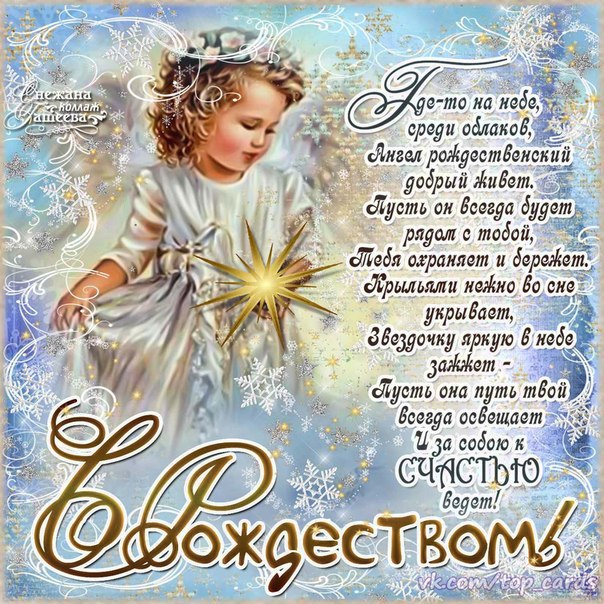 Поздравление крестнице в рождество