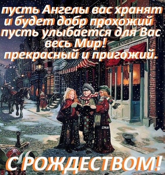 Рождество на 7 января поздравление с