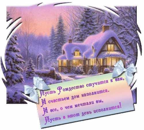 http://bygaga.com.ua/uploads/posts/2017-01/thumbs/1483350031_rozhdestvenskie-otkrytki-i-kartinki-2017-1.jpg