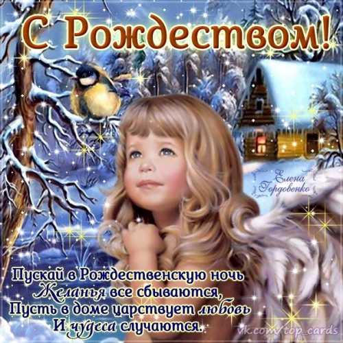 http://bygaga.com.ua/uploads/posts/2017-01/thumbs/1483350525_kartinki-k-rozhdestvu-hristovu-2017-1.jpg