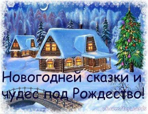 Рождественские картинки для друзей и родных (15 фото)
