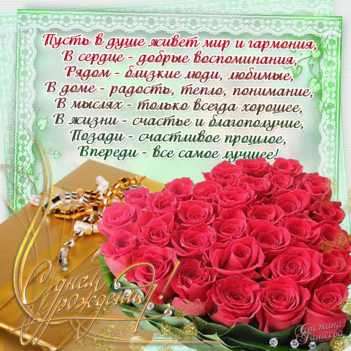 Поздравление и пожелание с днем рождения женщине в прозе