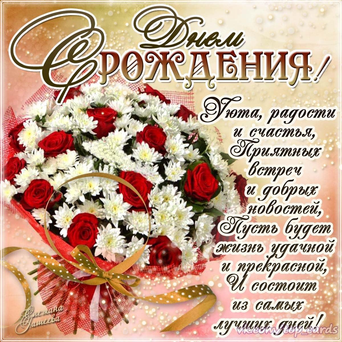Поздравление с днем рожденья по-славянски фото 530
