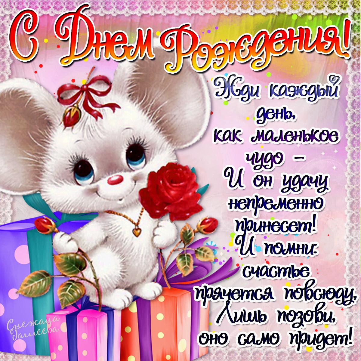 Поздравление с днём рождения в открытках девочке 3