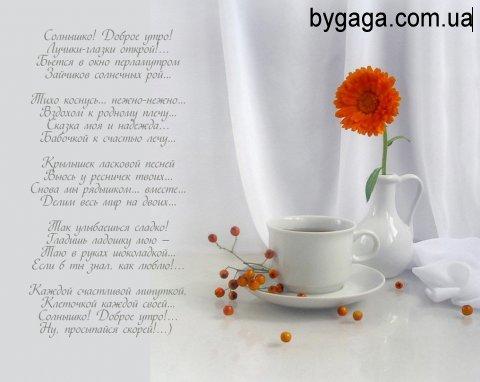 ... теги картинки картинки с добрым утром: bygaga.com.ua/pictures/dobroe-utro/2909-kartinki-s-dobrym-utrom...