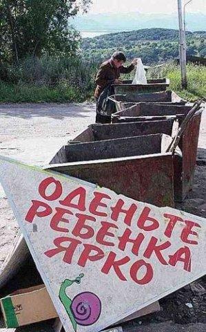 Предыдущая новость: Следующая новость ...: bygaga.com.ua/pictures/cool-pictures/4513-smeshnye-znaki-i-nadpisi...