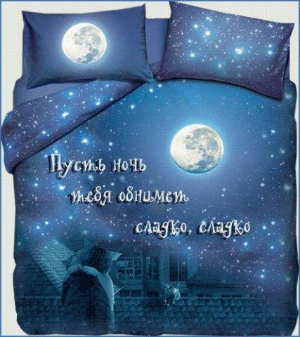 Картинки на ночь любимым 15 фото
