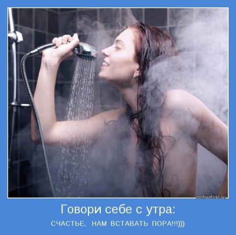 голоя моется в душе