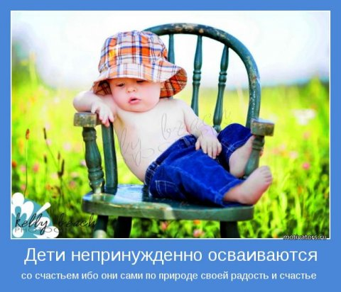 И радость, и счастье. - Страница 13 1340120222_pozitivnye-motivatory-o-schaste-11