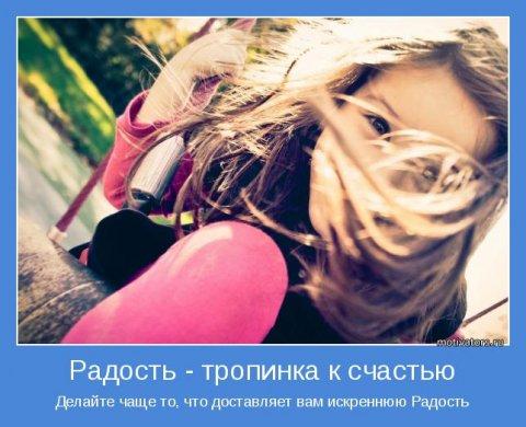 Позитивные мотиваторы о счастье (45 фото)