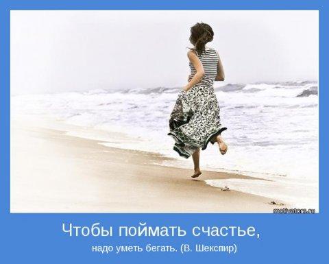 И радость, и счастье. - Страница 13 1340120274_pozitivnye-motivatory-o-schaste-16