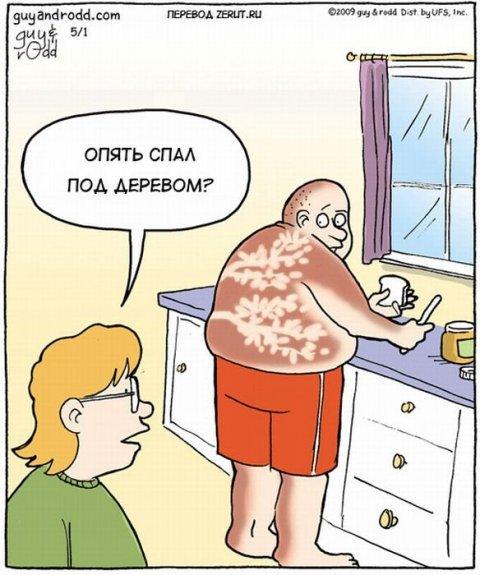 прикольные комиксы картинки на русском: