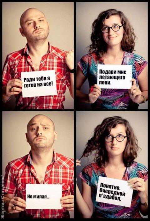 Люди с прикольными статусами на картинках (24 фото)