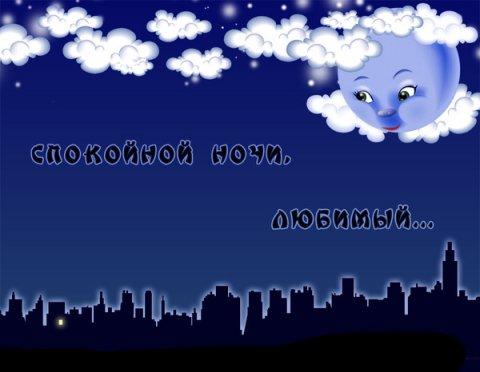 анимашки картинки спокойной ночи