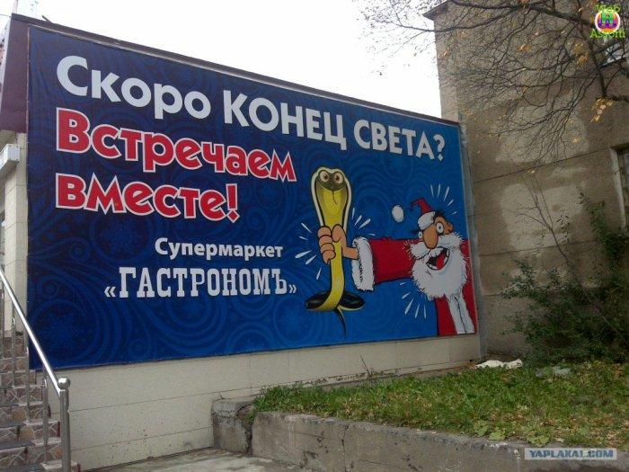 Прикольная инструкция к Концу Света! Читаем до конца!)